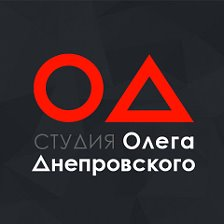 Студия Олега Днепровского